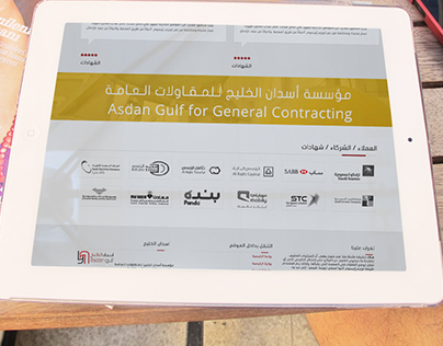 Asdan Gulf For General Contracting website design Ui/Ux