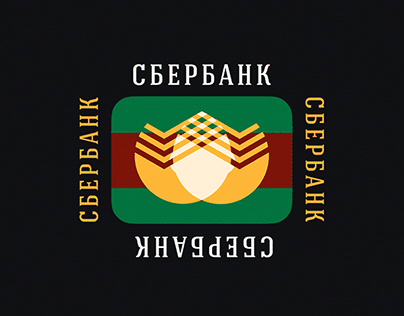 SBERBANK \ СБЕРБАНК 5 BRAND COLLABORATION