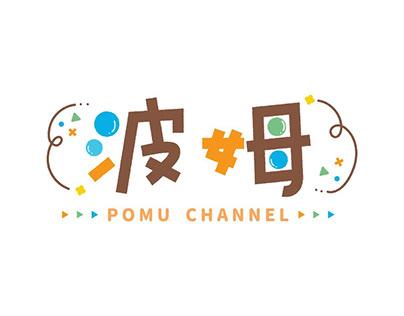 POMU 波姆 - 直播結束動畫