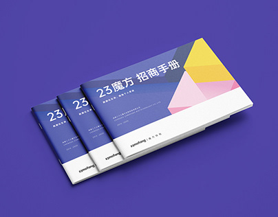 23mofang_企业手册