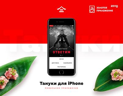 Tanuki iPhone app (2016)