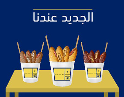Motion graphic for fry & fries in bahrain