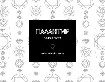 Салон света «Палантир»: логотип и айдентика