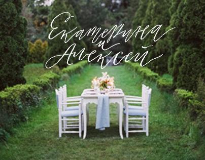 Wedding Calligraphy/Весільна каліграфія