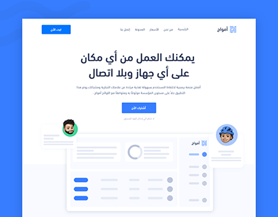 Amwag - landing Page template for SaaS