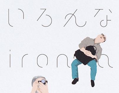 Ironna Ojisan Exhibition