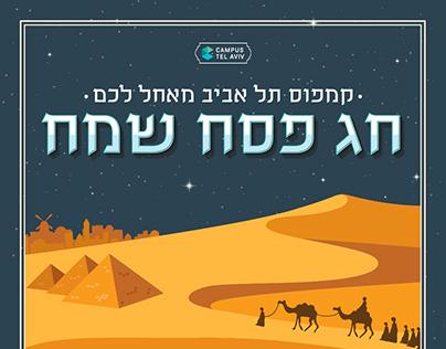 Google Campus Tel Aviv Holiday Cards