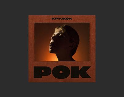 Kruzhok band album covers