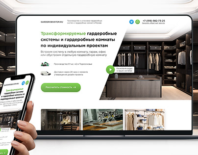 landing page for wardrobe systems
