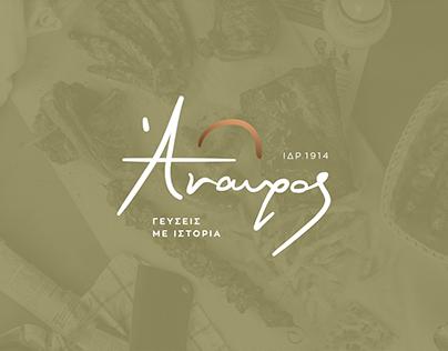 Anavros | Seaside restaurant