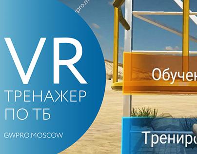 VR-тренажер по технике безопасности