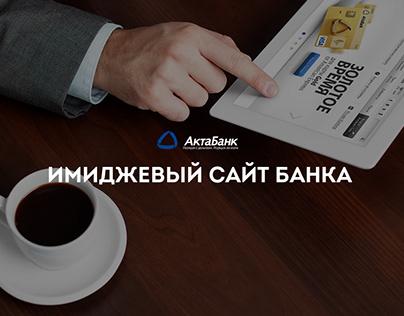 Корпоративный сайт Актабанка