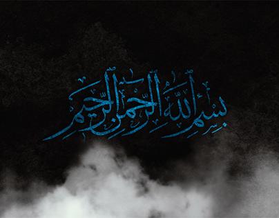 Allah is my hope
