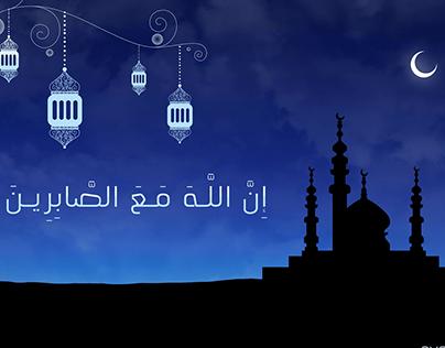 إن الله مع الصابريـن (Islamic Design)