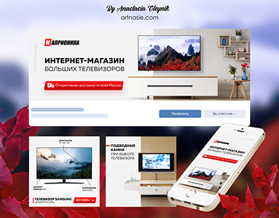 """Оформление группы Вконтакте """"Интернет магазин техники"""""""