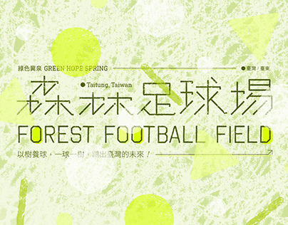 Forest Football Field