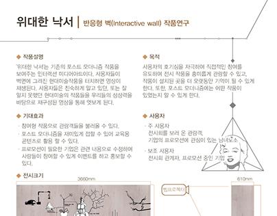 위대한 낙서 - Interactive Wall