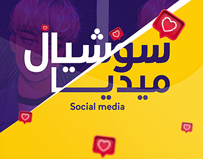 Beauty Social Media