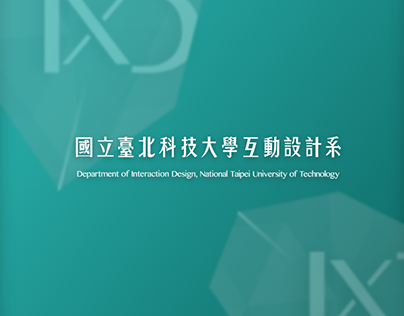 北科大互動設計系 - Rebranding & Web Visual Design