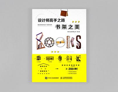 Bookshelf Design - Editorial Design