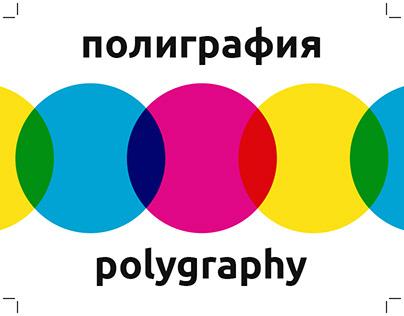 Полиграфия | Polygraphy