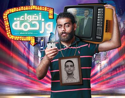 Adwa2 we Za7ma Poster