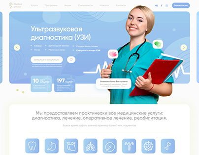 Частная медицинская клиника (medical clinic)