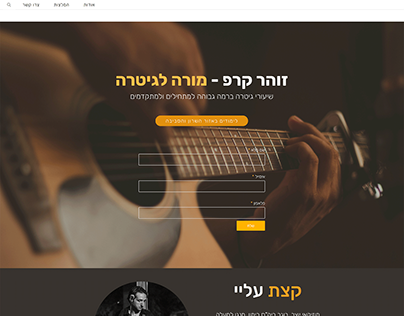 Guitars Lessons- Web Design