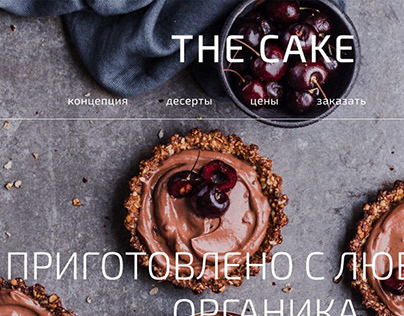 landing page confectionery THE CAKE
