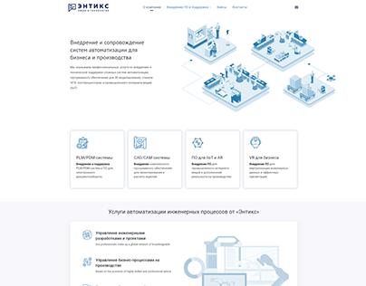 Сайт компании Entix