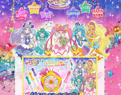 STAR☆TWINKLE PRECURE WEB SITE