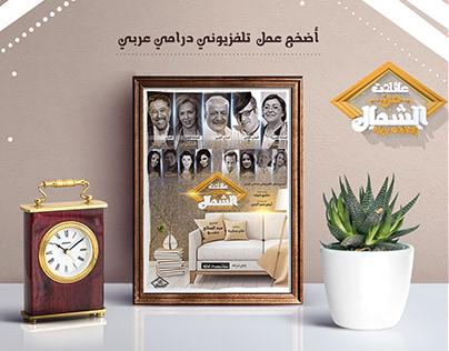 Poster Series Drama AAilat min elchamal