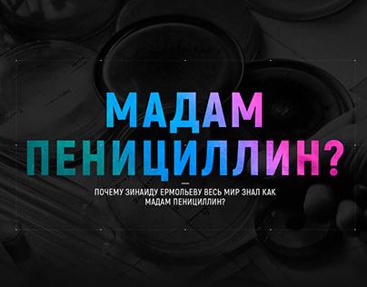 #presentation | «Madame penicillin»