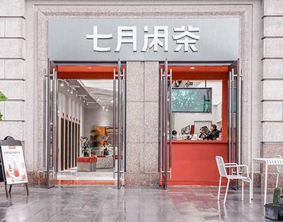 七月闲茶 | 常州环球港店