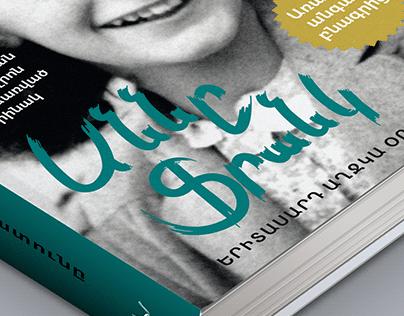 Anne Frank book cover design