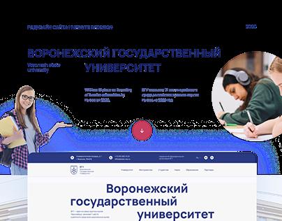 Редизайн сайта ВГУ