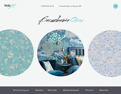 Website for Walls Art Бесшовные обои
