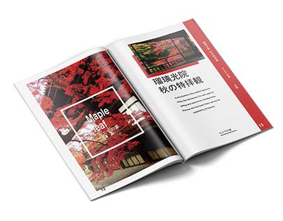 Japanese Travel Magazine