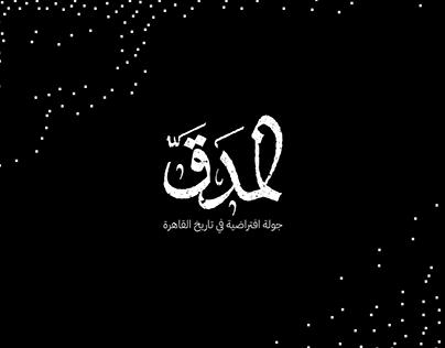 Al-Madaq / المدق