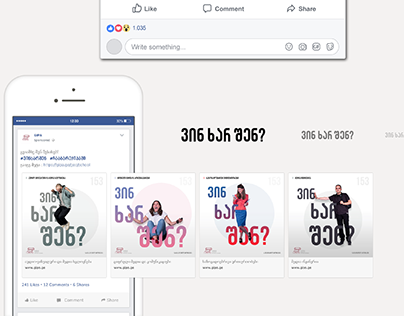 #whoareyou - Digital Campaign