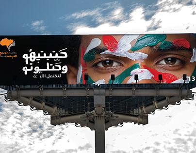 Afrian Paints Typography Billboard design
