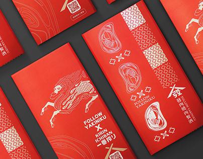發燒燒肉餐酒館-三折頁菜單設計 Trifold menu Design