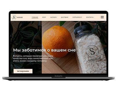 Сайт под ключ для интернет-магазина товаров для сна