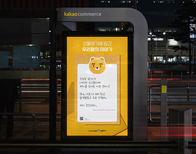 kakaotalk gift | 10th Anniversary Bus Shelter Ad