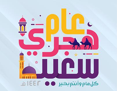 عام Projects Photos Videos Logos Illustrations And Branding On Behance