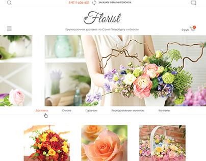 "Website desgin/ Сайт ""Флорист"""