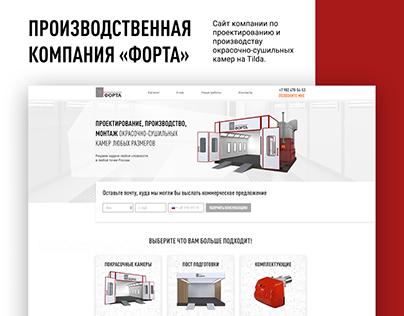 Дизайн сайта производства окрасочно-сушильных камер