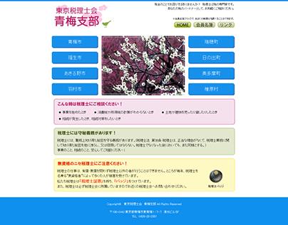 東京税理士会青梅支部