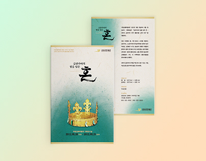 Editorial - National Gimhae Museum Leaflet