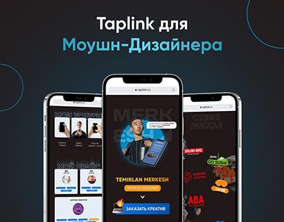 Таплинк для Моушн-Дизайнера